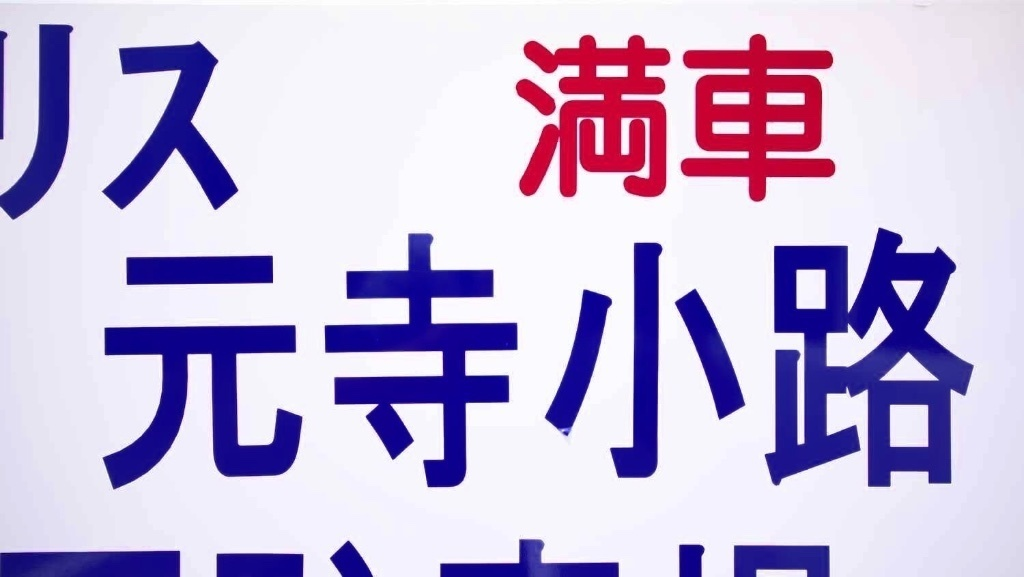 指令写真 050 山田さん 5