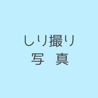 しり撮り写真アイコン2.png(スマフォ記事アイコン用)