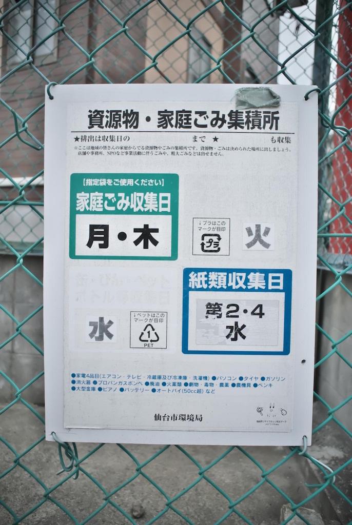 しり撮り写真 009「ゲツモク」山田さん